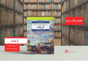 کتاب گریخته اثرمارسل پروست وترجمه: مهدی سحابی
