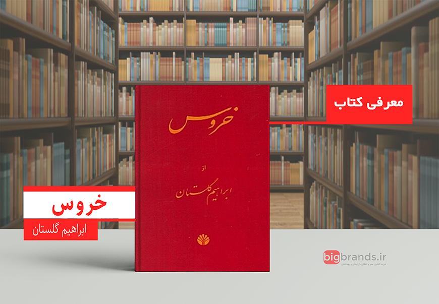 کتاب خروس اثر ابراهیم گلستان