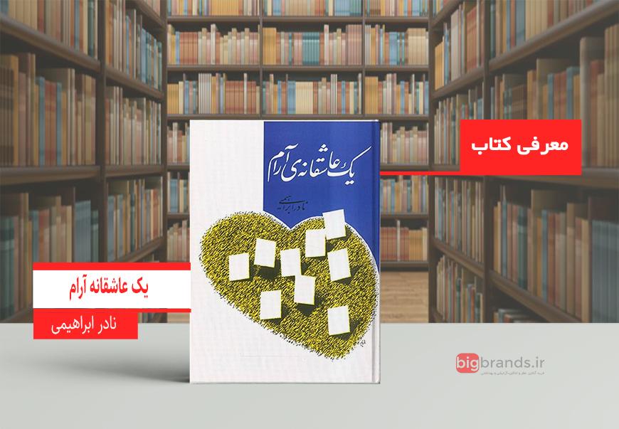کتاب یک عاشقانه آرام اثر نادر ابراهیمی