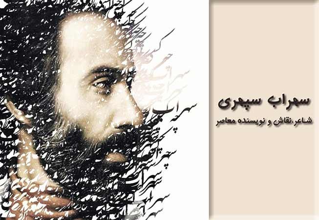 گزیده اشعار سهراب سپهری در مورد زندگی، دوست و عشق