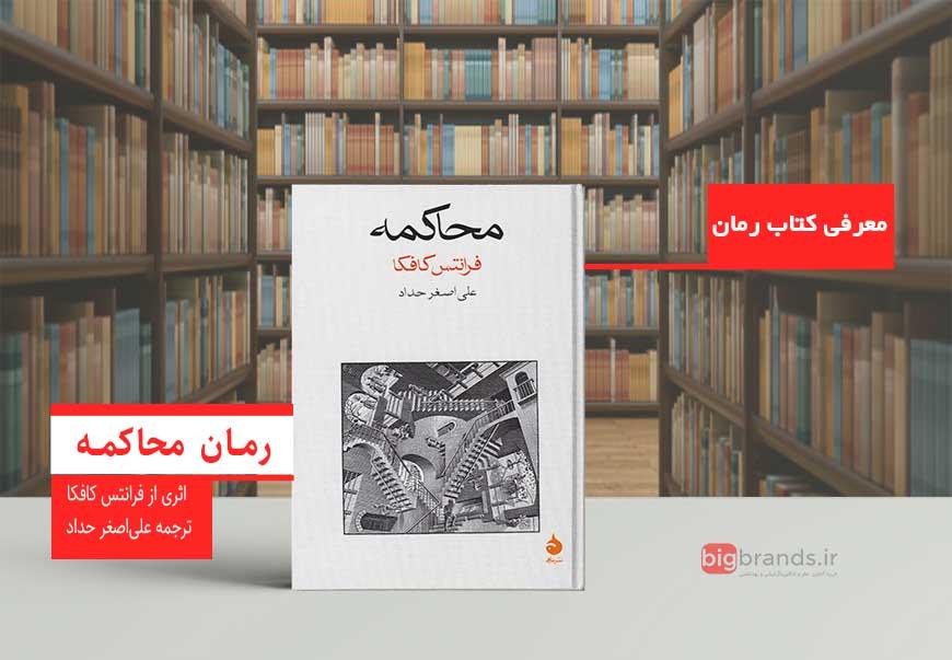 کتاب رمان محاکمه اثری فرانتس کافکا ترجمه علیاصغر حداد