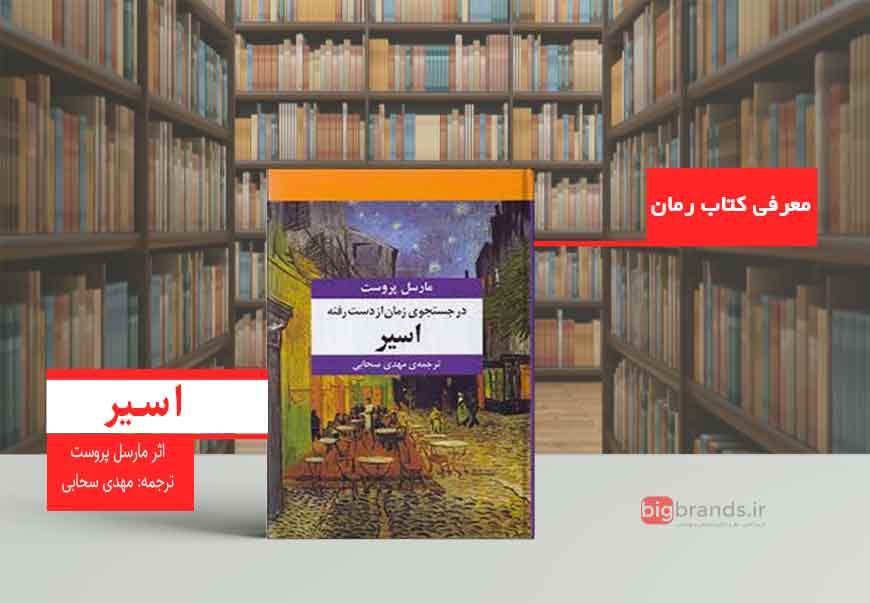 کتاب اسیر اثرمارسل پروست وترجمه: مهدی سحابی