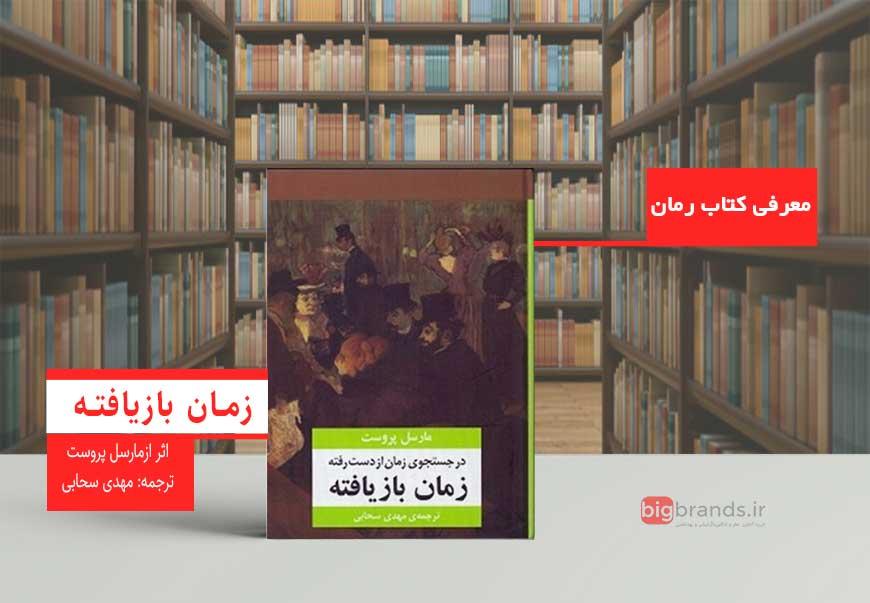 کتاب زمان بازیافته اثرمارسل پروست وترجمه: مهدی سحابی